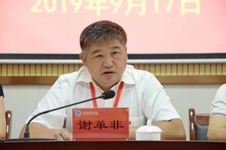 院党委书记谢革非出席会议并讲话.jpg