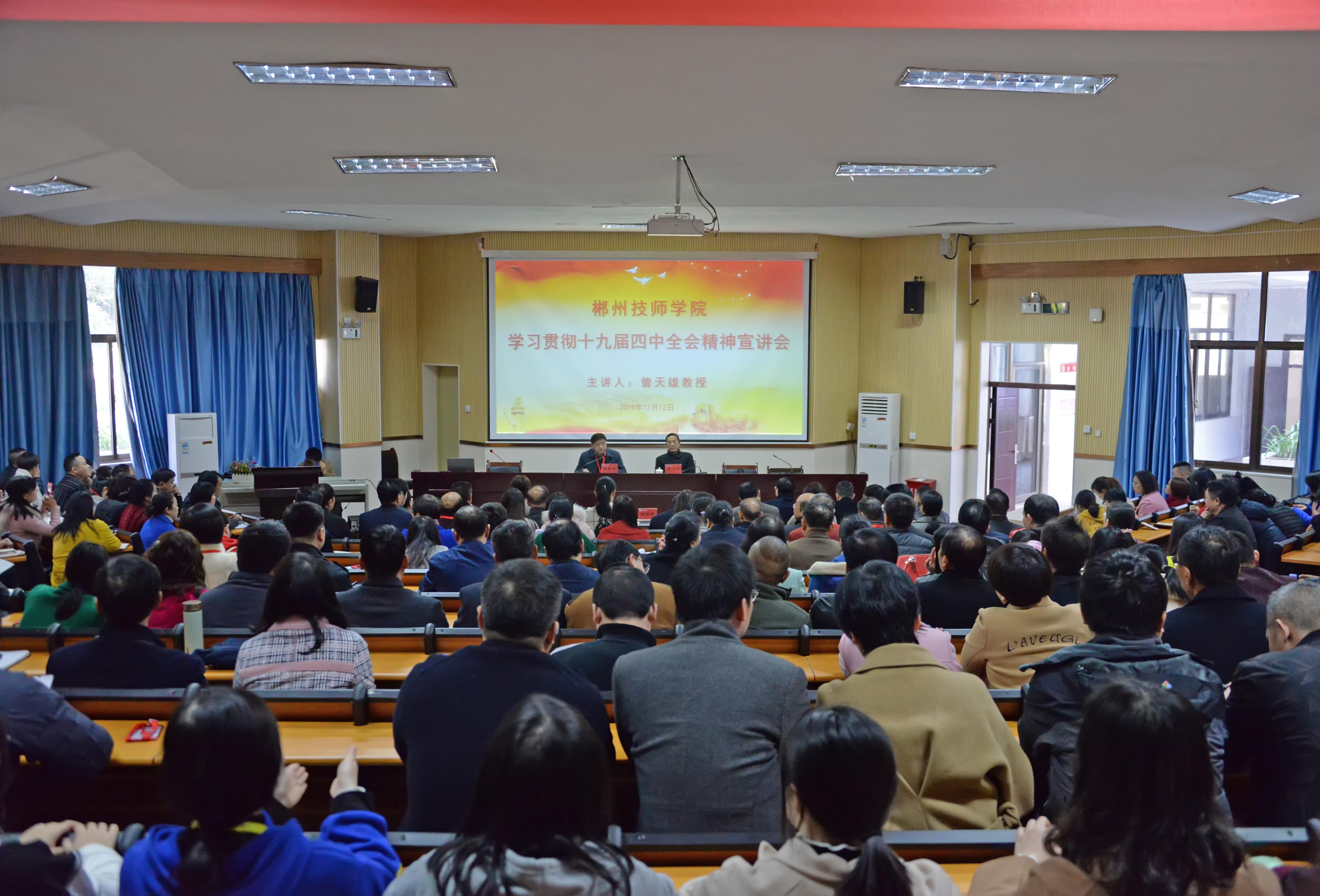 學院舉辦黨的十九屆四中全會精神宣講會