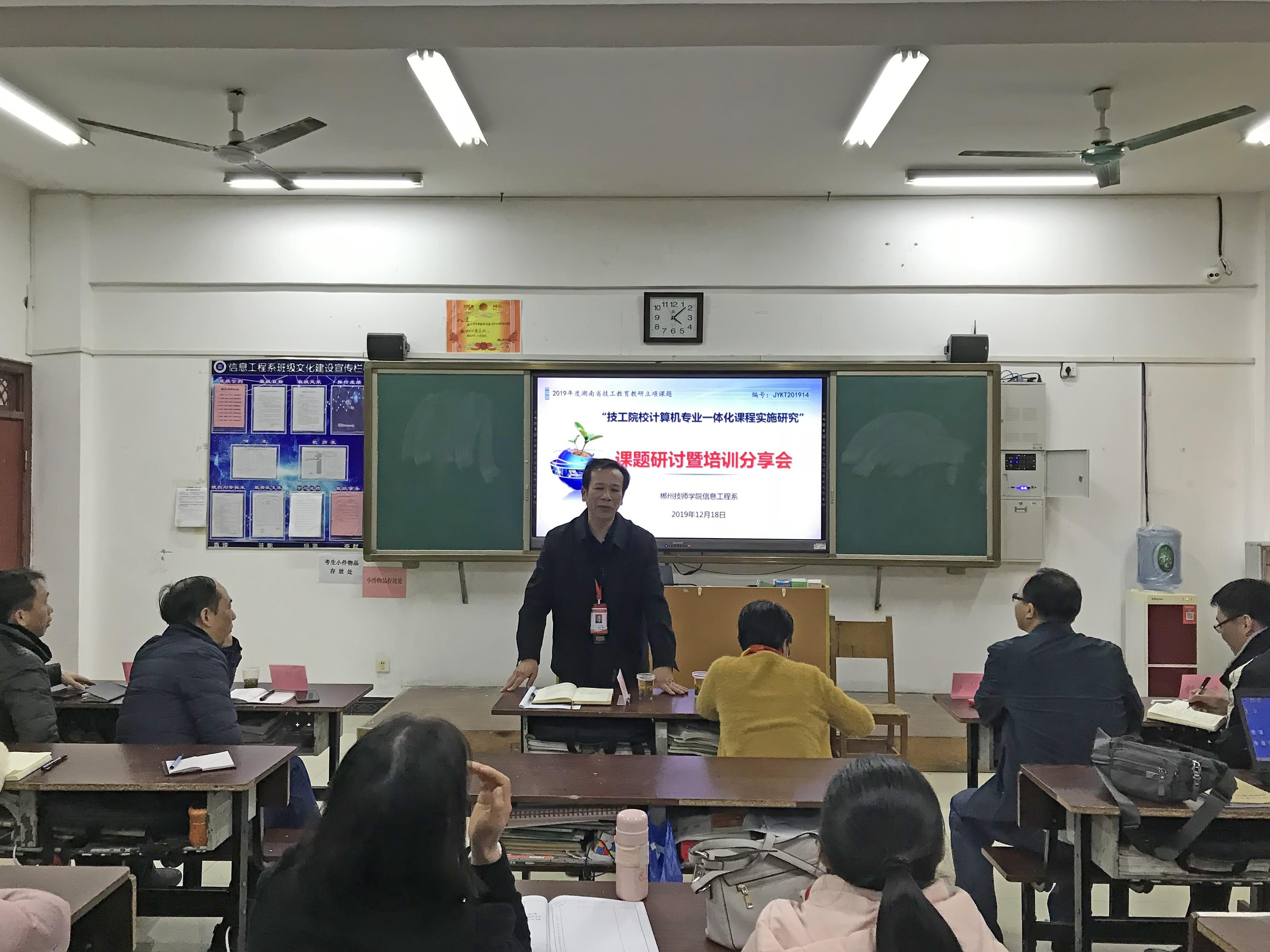 信息工程系召开省级课题研讨暨培训分享会