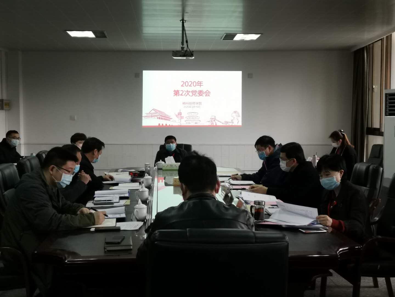 学院党委召开会议传达学习省纪委十一届五次会议和市纪委五届五次会议精神