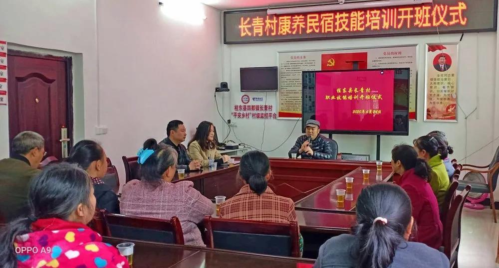 学院技能培训走进桂东扶贫村 助力民宿产业发展