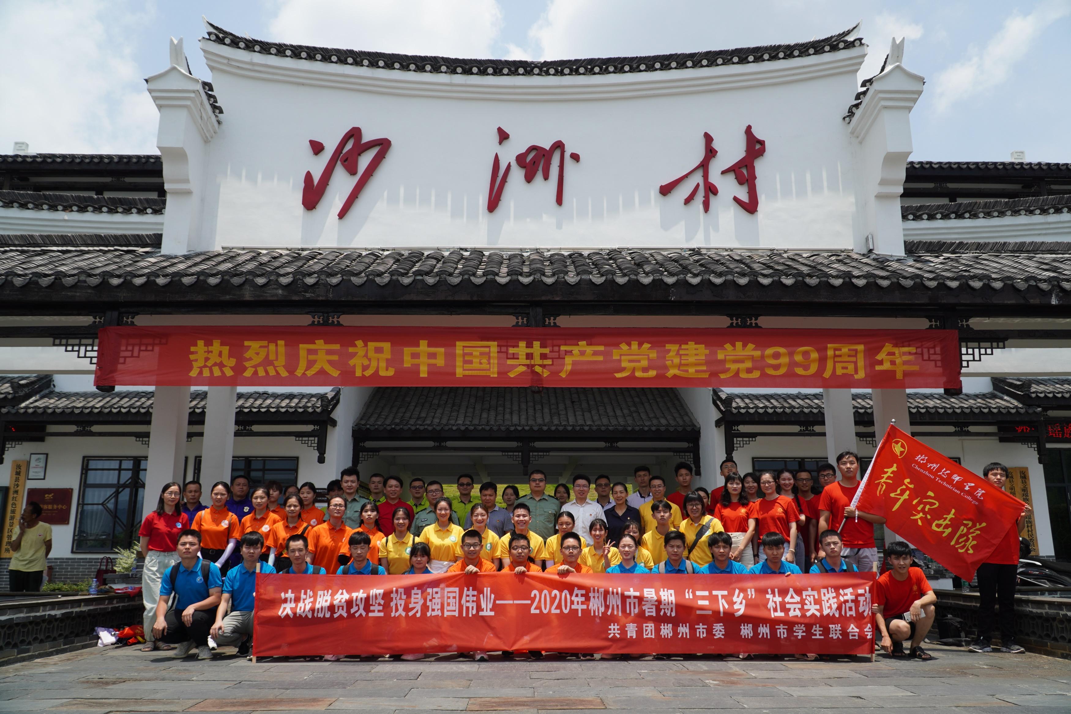 """学院志愿者积极参加2020年大学生暑期""""三下乡""""社会实践活动"""
