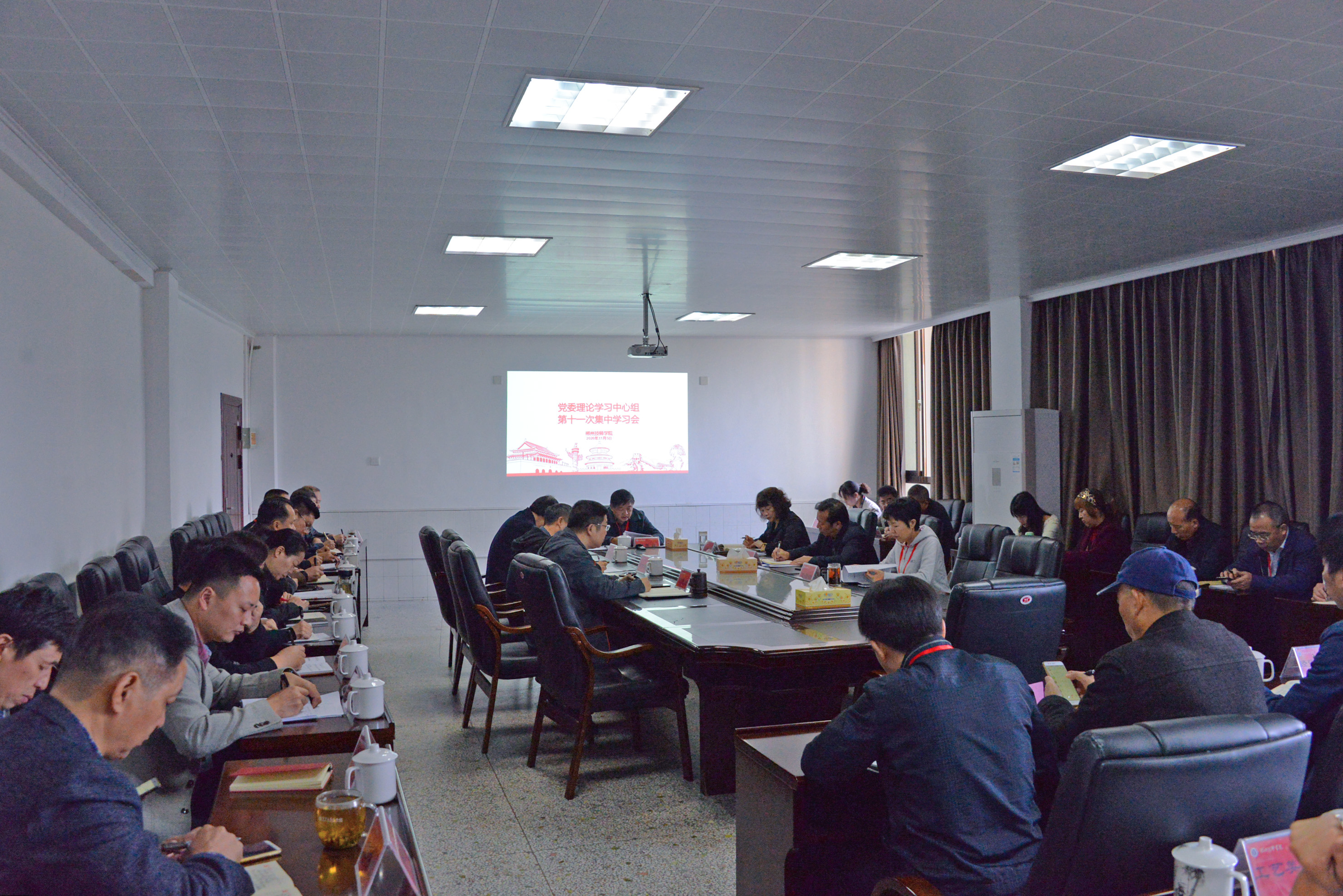 学院党委理论学习中心组开展第十一次集中学习