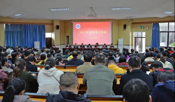学院召开2021年度党务工作会