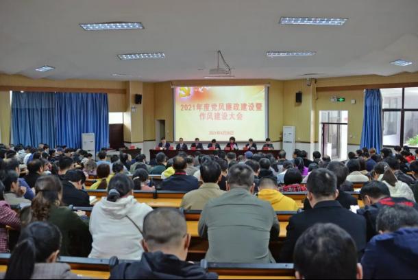 学院召开2021年党风廉政建设暨作风建设工作会议